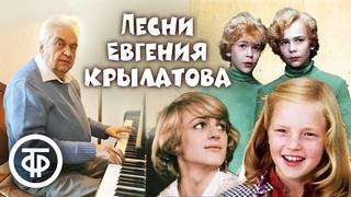 Евгений Крылатов. Любимые песни из детства и фильмов