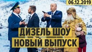 Дизель Шоу  полный 67 выпуск     ЮМОР ICTV