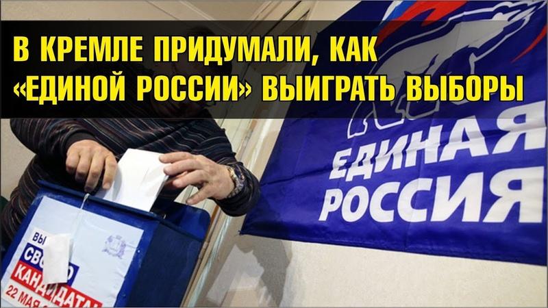 В кремле придумали, как Единой России выиграть выборы