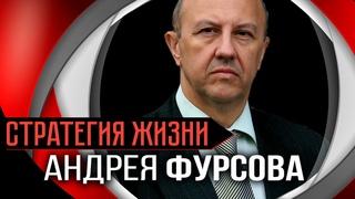 Чтобы жить в России нужно быть сложнее системы. Андрей Фурсов