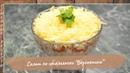 Как сделать салат Вкуснятина по-итальянски Простые салаты Салат с курицей Семейные рецепты