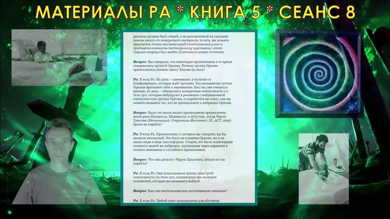 Материалы Ра, Книга 5, Сеанс 8 (22.09.20)