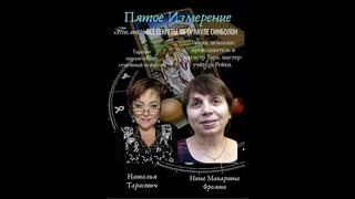 56 / Все секреты об Оракуле Симболон от Н.Фроловой / Пятое Измерение