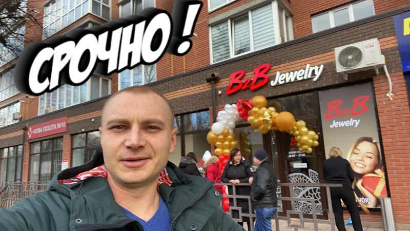 СРОЧНО В 2020г. B2B Jewelry предлагает что-то новое Прямой эфир с города Каменец-Подольский