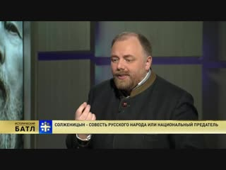 Исторический_батл._Солженицын._Холмогоров_vs_Спицын