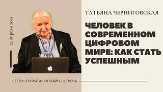 Татьяна Черниговкая - Человек в современном цифровом мире