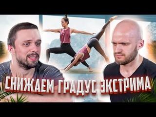 Реакция тренера йога интервальная тренировка виьняса флоу Кирилл Калуцких Yoga Ganzkörper Flow