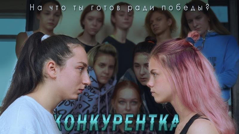 Конкурентка Короткометражный фильм
