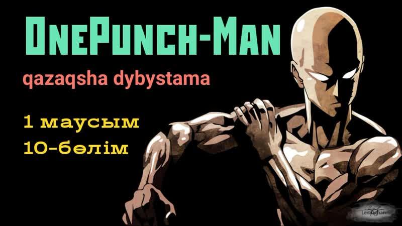 Ванпанчмен 10 бөлім 1 маусым бір соққылы адам маусым казакша қазақша казахша Аниме one punch man kz kaz каз кино ванпачмен