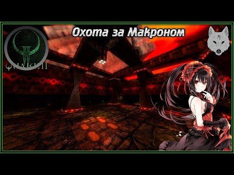 🤖 Quake 2 Охота за Макроном ИнтернетЖиви 3 1