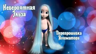 Перепрошивка Дисней Аниматор / Disney Animators Elsa Doll new hair / Frozen