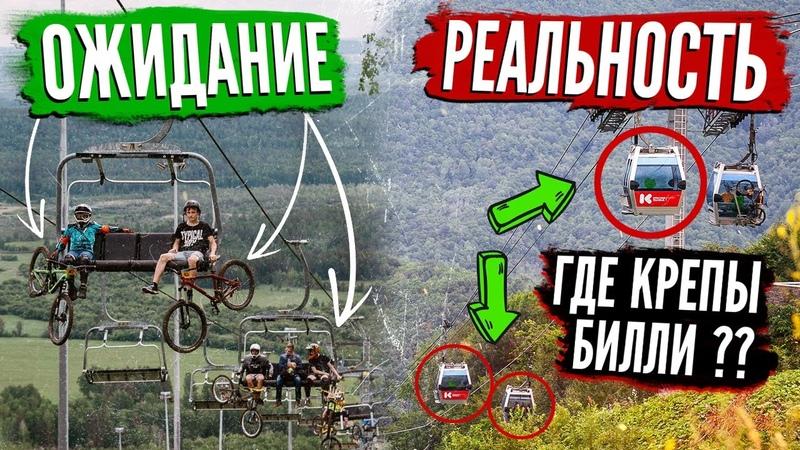 Красная Поляна 2 лучший байк парк России