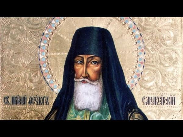 Церковный календарь 4 мая Преподобный Феодор Санаксарский Обретение мощей