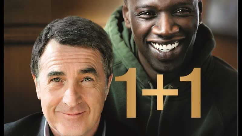 1 1 Один плюс Один 2012