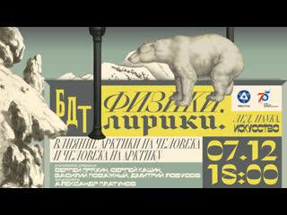 «Физики. Лирики. Лёд. Наука. Искусство» – Влияние Арктики на человека и человека на Арктику.
