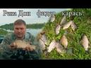 Самая универсальная и рабочая наживка на карася Рыбалка на реке Дон Карась на фидер