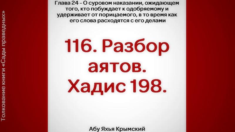 116 Сады Праведных Глава 24 Разбор аятов Хадис 198 Абу Яхья Крымский