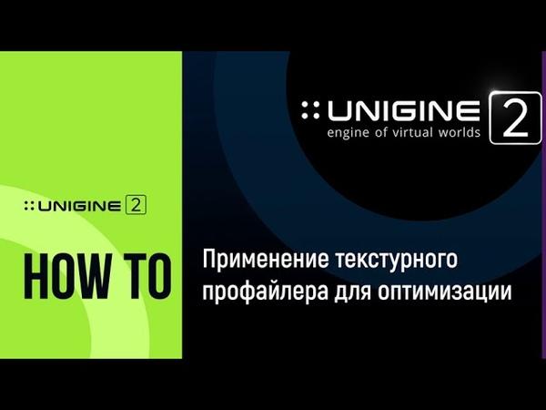 Применение текстурного профайлера для оптимизации UNIGINE 2 подсказки и советы
