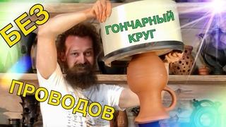 🍯 Аккумуляторный Гончарный КРУГ - Колобок Выкручиваем КУВШИН Волшебство керамики