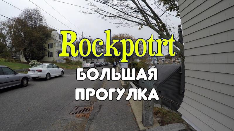 Rockport big walking Большая прогулка по Рокпорту US Vacation Отдых в США