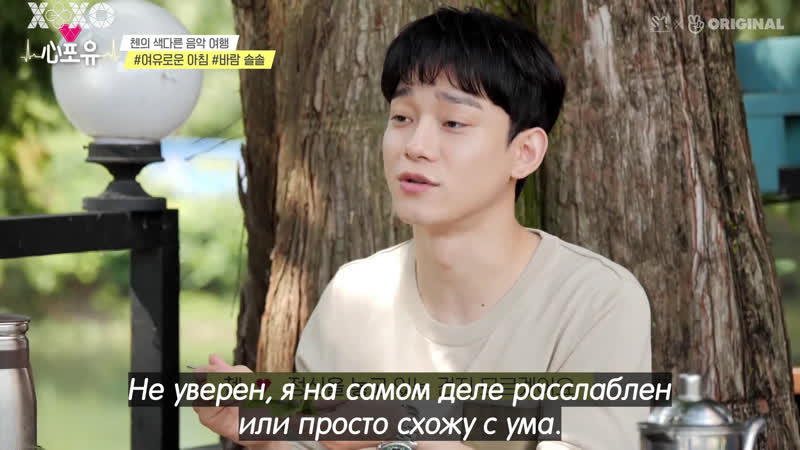 РУСС САБ 191125 Шоу 'Heart4You Chen Edition' EP28