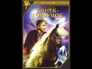 """Всеми любимая сказка """"Конёк-горбунок"""" / 1941"""