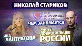Николай Стариков и Яна Лантратова: Чем занимается «Союз добровольцев России»?