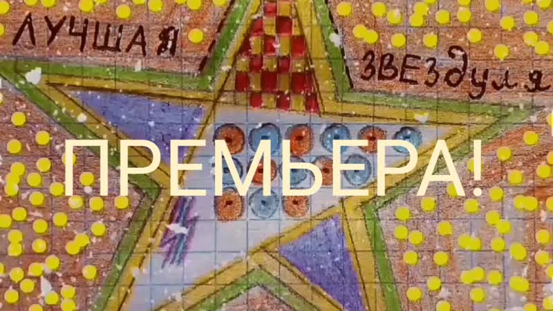 Премьера! «Лучшая Звездуля - 2020»! Финал! 31 октября в 2045 по Московскому времени
