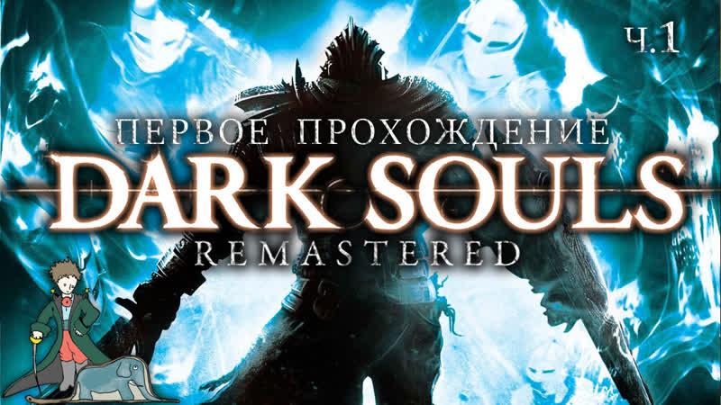 Dark Souls в первый раз с Kwei ч 1