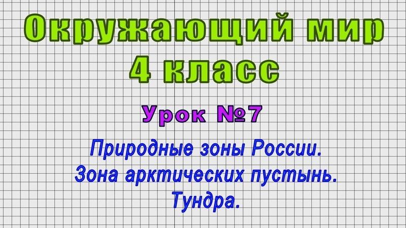 Окружающий мир 4 класс Урок№7 Природные зоны России Зона арктических пустынь Тундра