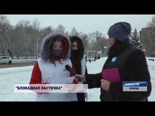 """Акция """"Блокадная ласточка"""" в Бежецке"""