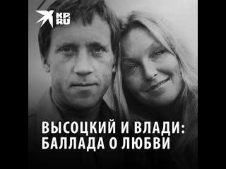 Высоцкий и Влади: баллада о любви