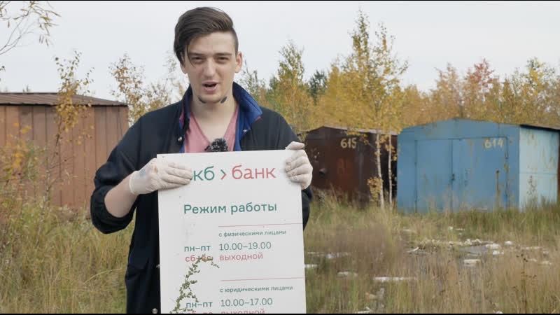 По помойкам с Александром Ротермелем Банк загадил лес
