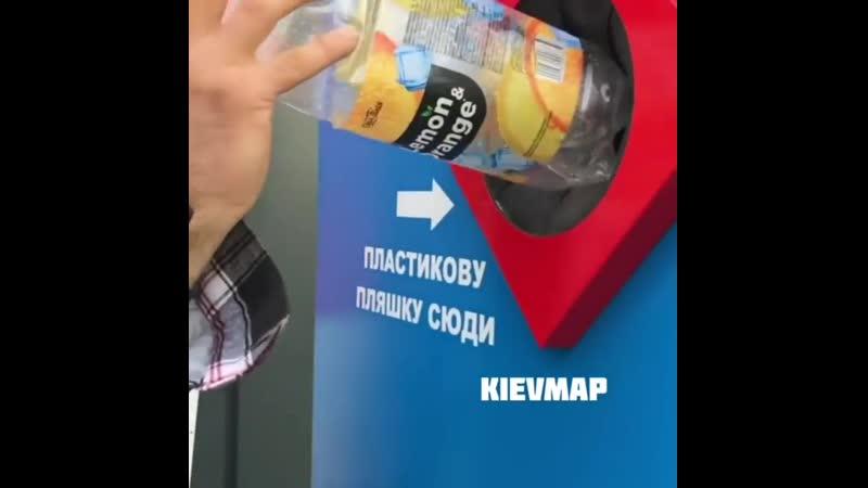 В Киеве на Лукьяновке на Котляревского появился автомат который выдает корм для животных за пластиковые бутылки