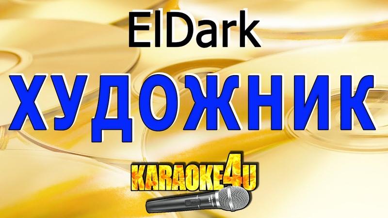 ElDark Художник Караоке Кавер минус от Studio Man