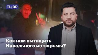 Как нам вытащить Навального из тюрьмы?