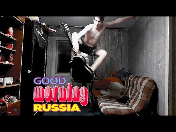 Good Morning Russia 7 всратость наш гений а Макс Корж собирает стадион подпольная радиостанция
