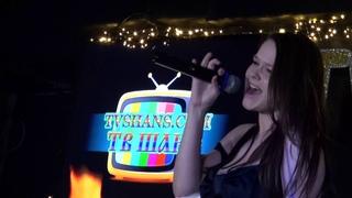 Ирина    Аникина  -  «Парень на одну ночь»