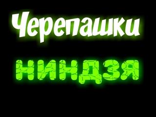 Черепашки ниндзя 2012,заставка с моим русским текстом tmnt