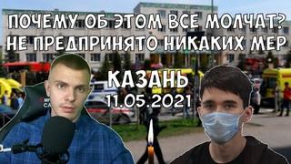 КАКИЕ МЕРЫ НЕОБХОДИМО ПРЕДПРИНЯТЬ ПОСЛЕ ТРАГЕДИИ В КАЗАНИ? ПРОБЛЕМЫ ВО ВНУТРЕННЕЙ БЕЗОПАСНОСТИ РФ