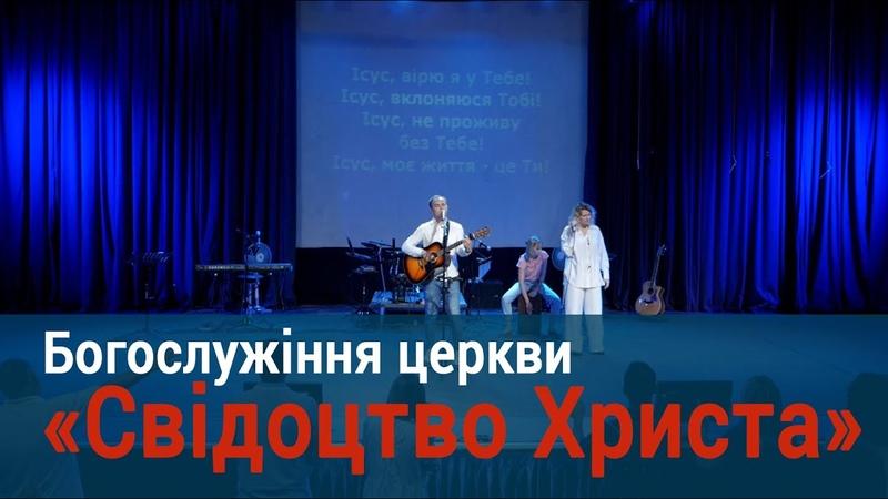 11 07 2021 Богослужіння церкви СВІДОЦТВО ХРИСТА