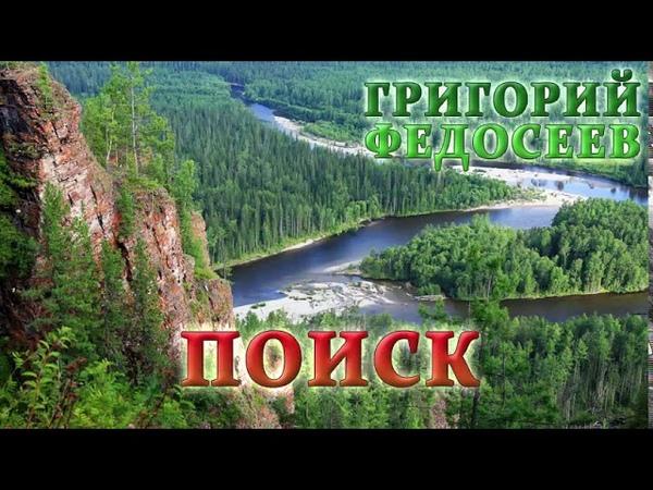 ГРИГОРИЙ ФЕДОСЕЕВ ПОИСК