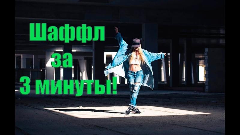 Как научиться танцевать шаффл 3 базовых движения