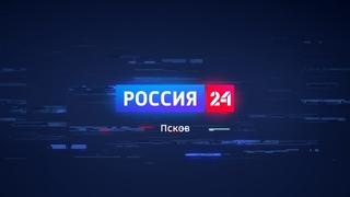 Вести-24. Псков
