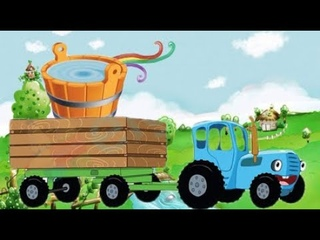 Синий Трактор Гоша едет на ферму и везет водичку.