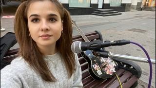 Стрим девушка поёт на улице в Москве (уличный музыкант)