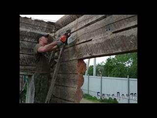 Снос старого деревянного дома. Как снести старый деревянный дом своими силами.