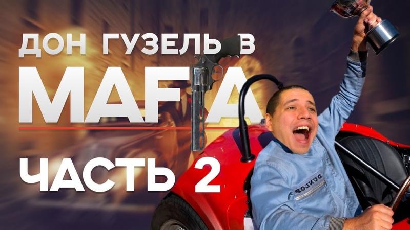 MAFIA DEFINITIVE EDITION 2 ЛЕГЕНДАРНАЯ ГОНКА С ДОНОМ ГУЗЕЛЕМ