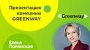 Сильная презентация GreenWay от чека №1 Елены Полянской