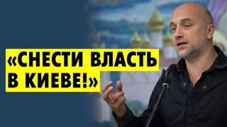 Украинская власть – античеловечна! Её нужно сносить. Захар Прилепин о проблеме с водой в Крыму